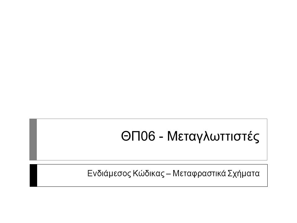 ΘΠ06 - Μεταγλωττιστές Ενδιάμεσος Κώδικας – Μεταφραστικά Σχήματα