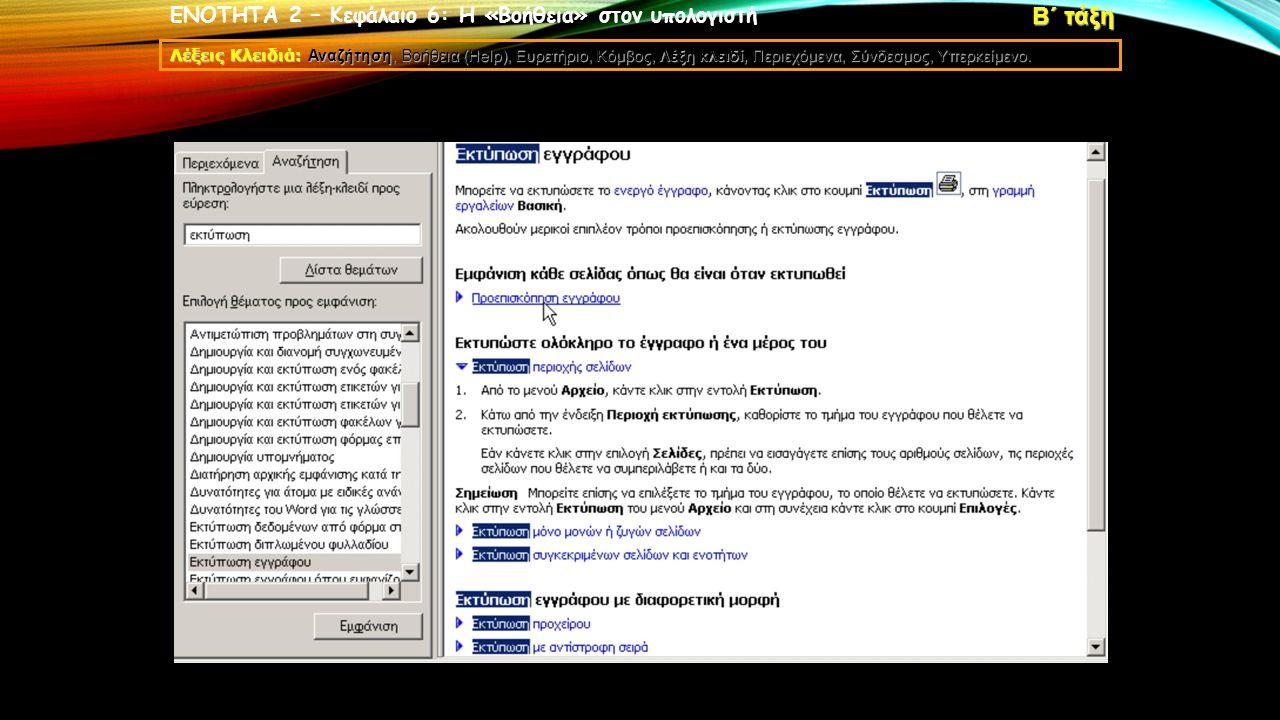 ΕΝΟΤΗΤΑ 2 – Κεφάλαιο 6: Η «Βοήθεια» στον υπολογιστή Λέξεις Κλειδιά: Αναζήτηση, Βοήθεια (Help), Ευρετήριο, Κόμβος, Λέξη κλειδί, Περιεχόμενα, Σύνδεσμος, Υπερκείμενο.