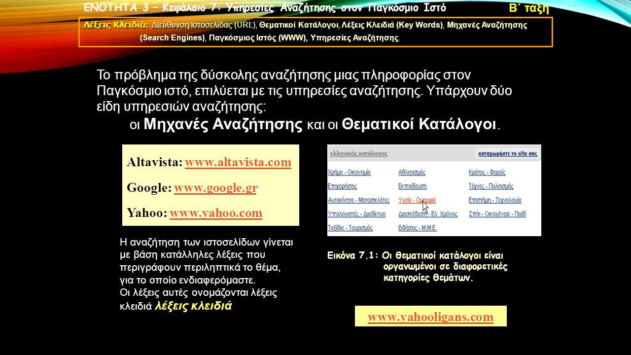 ΕΝΟΤΗΤΑ 3 – Κεφάλαιο 7: Υπηρεσίες Αναζήτησης στον Παγκόσμιο Ιστό Λέξεις Κλειδιά: Διεύθυνση Ιστοσελίδας (URL), Θεματικοί Κατάλογοι, Λέξεις Κλειδιά (Key Words), Μηχανές Αναζήτησης (Search Engines), Παγκόσμιος Ιστός (WWW), Υπηρεσίες Αναζήτησης.