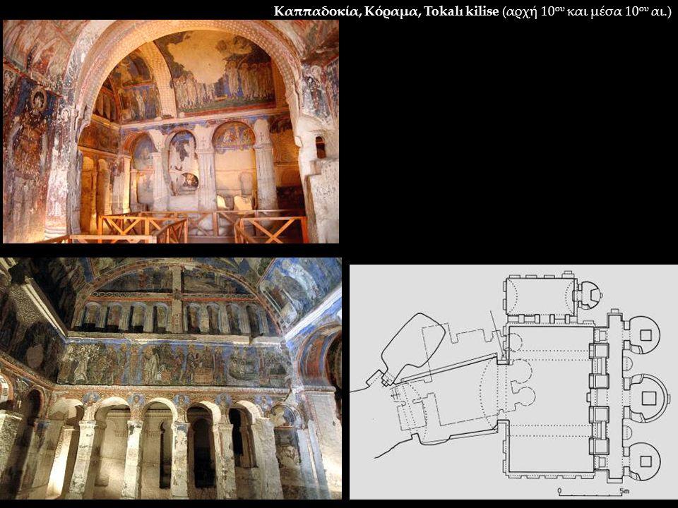 Καππαδοκία, Κόραμα, Tokalı kilise (αρχή 10 ου και μέσα 10 ου αι.)