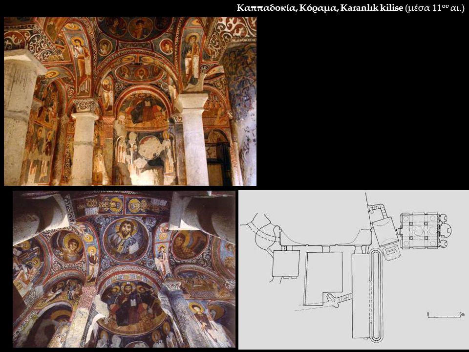 Καππαδοκία, Κόραμα, Karanlık kilise (μέσα 11 ου αι.)