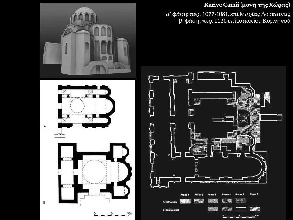 Kariye Çamii (μονή της Χώρας) α' φάση: περ.1077-1081, επί Μαρίας Δούκαινας β' φάση: περ.