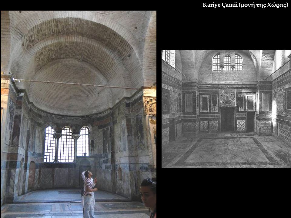 Kariye Çamii (μονή της Χώρας)
