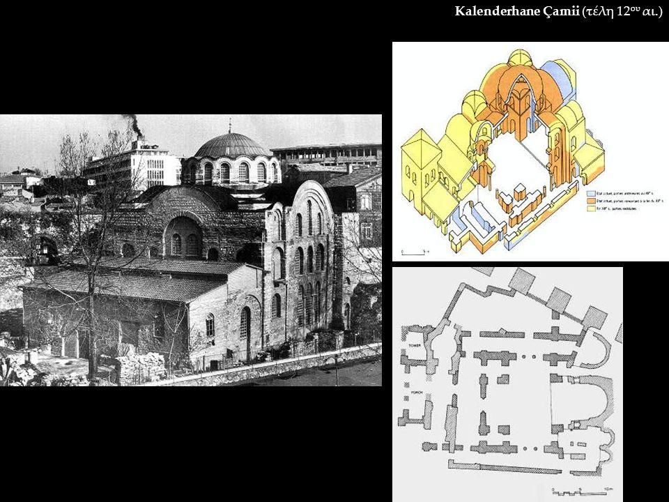 Kalenderhane Çamii (τέλη 12 ου αι.)