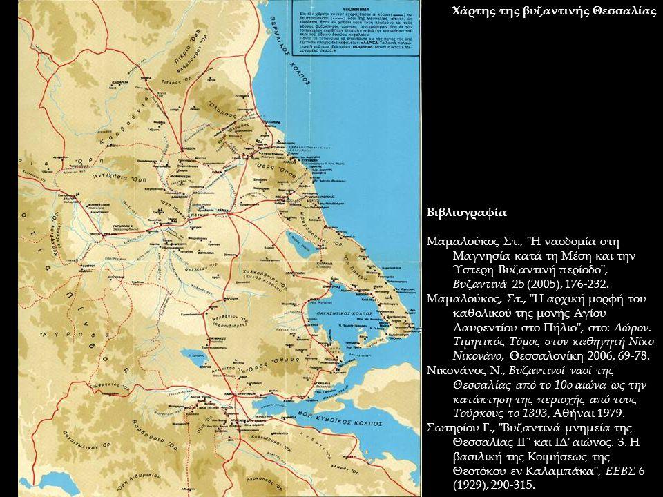 Χάρτης της βυζαντινής Θεσσαλίας Βιβλιογραφία Μαμαλούκος Στ.,