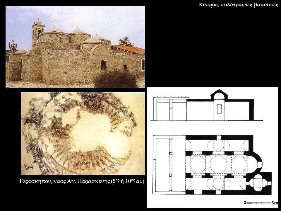 Κύπρος, πολύτρουλες βασιλικές Γεροσκήπου, ναός Αγ. Παρασκευής (8 ος ή 10 ος αι.)
