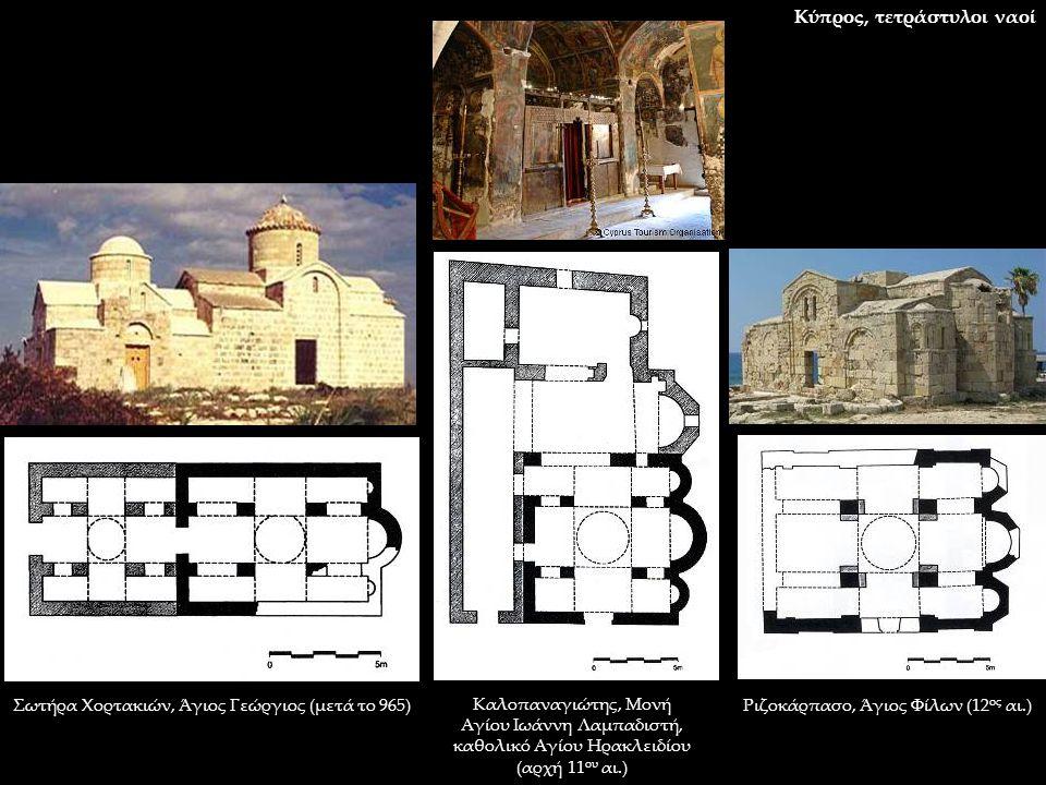Κύπρος, τετράστυλοι ναοί Καλοπαναγιώτης, Μονή Αγίου Ιωάννη Λαμπαδιστή, καθολικό Αγίου Ηρακλειδίου (αρχή 11 ου αι.) Ριζοκάρπασο, Άγιος Φίλων (12 ος αι.