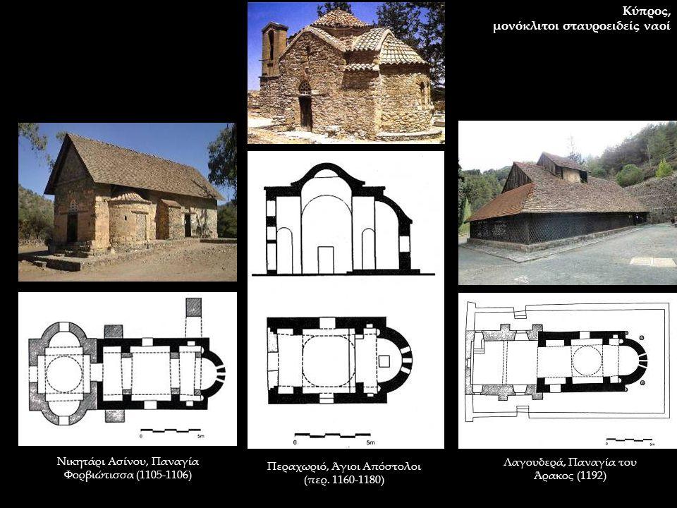 Κύπρος, μονόκλιτοι σταυροειδείς ναοί Περαχωριό, Άγιοι Απόστολοι (περ. 1160-1180) Λαγουδερά, Παναγία του Άρακος (1192) Νικητάρι Ασίνου, Παναγία Φορβιώτ