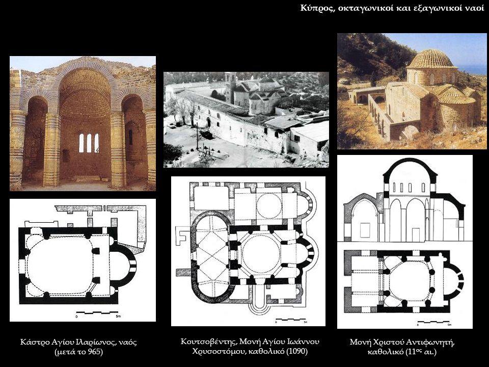 Κύπρος, οκταγωνικοί και εξαγωνικοί ναοί Κάστρο Αγίου Ιλαρίωνος, ναός (μετά το 965) Κουτσοβέντης, Μονή Αγίου Ιωάννου Χρυσοστόμου, καθολικό (1090) Μονή