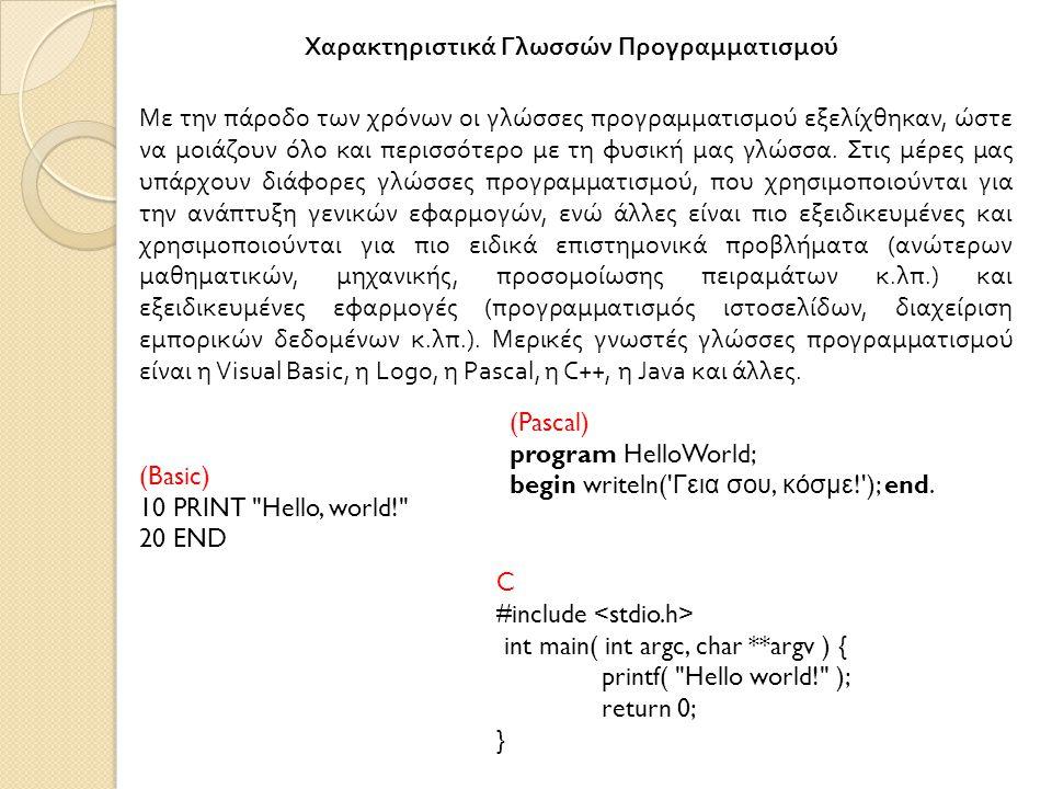 Χαρακτηριστικά Γλωσσών Προγραμματισμού Με την πάροδο των χρόνων οι γλώσσες προγραμματισμού εξελίχθηκαν, ώστε να μοιάζουν όλο και περισσότερο με τη φυσ