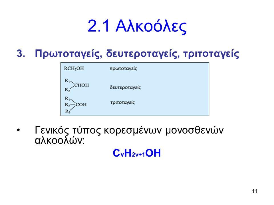 11 2.1 Αλκοόλες 3.Πρωτοταγείς, δευτεροταγείς, τριτοταγείς Γενικός τύπος κορεσμένων μονοσθενών αλκοολών: C v H 2v+1 ΟΗ