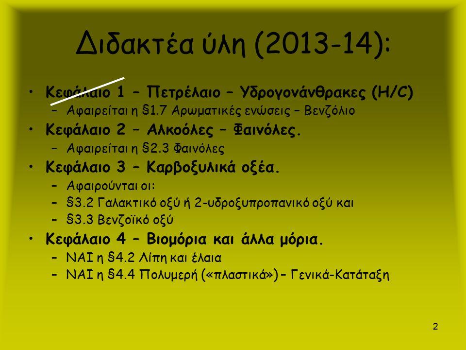 2 Διδακτέα ύλη (2013-14): Κεφάλαιο 1 – Πετρέλαιο – Υδρογονάνθρακες (Η/C) –Αφαιρείται η §1.7 Αρωματικές ενώσεις – Βενζόλιο Κεφάλαιο 2 – Αλκοόλες – Φαιν