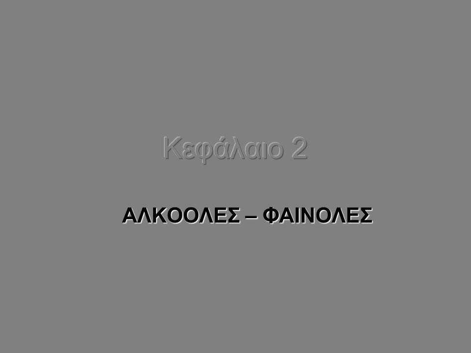 ΑΛΚΟΟΛΕΣ – ΦΑΙΝΟΛΕΣ