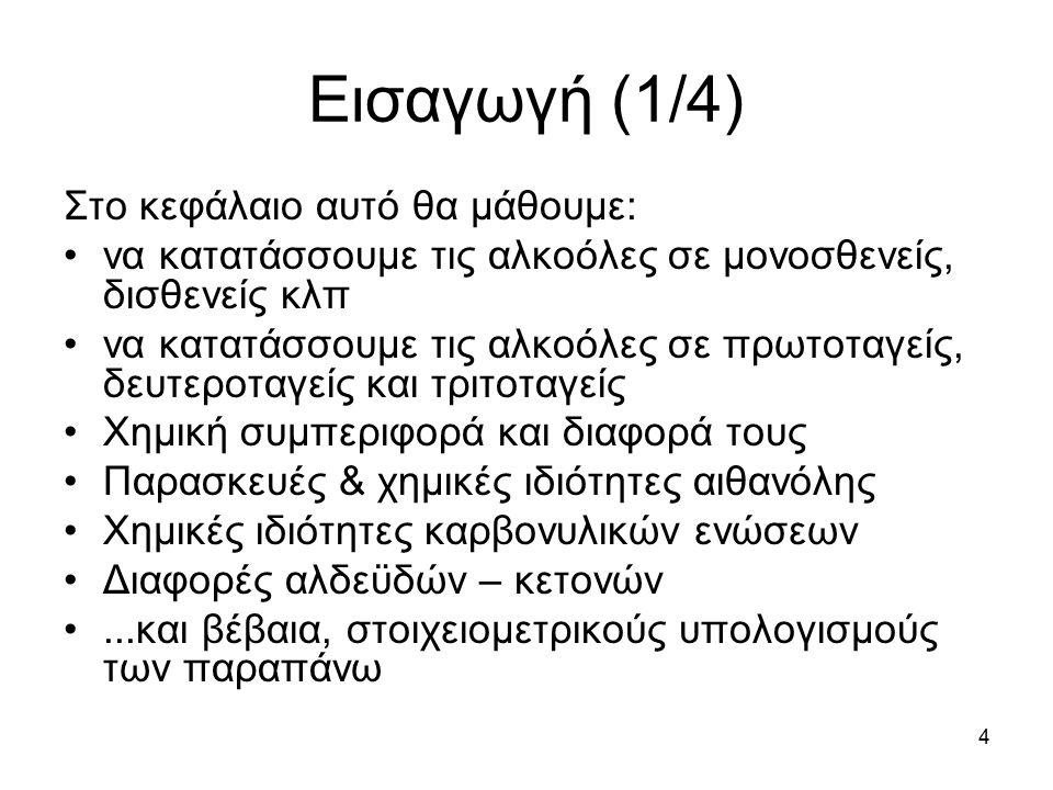 5 Εισαγωγή (2/4) Λίγα λόγια για το βενζολικό δακτύλιο (σελ.34 σχολικού βιβλίου) Υδροξυενώσεις είναι οι οργανικές ενώσεις που περιέχουν στο μόριό τους ένα ή περισσότερα υδροξύλια (ΟΗ) και διακρίνονται σε αλκοόλες και σε φαινόλες ==