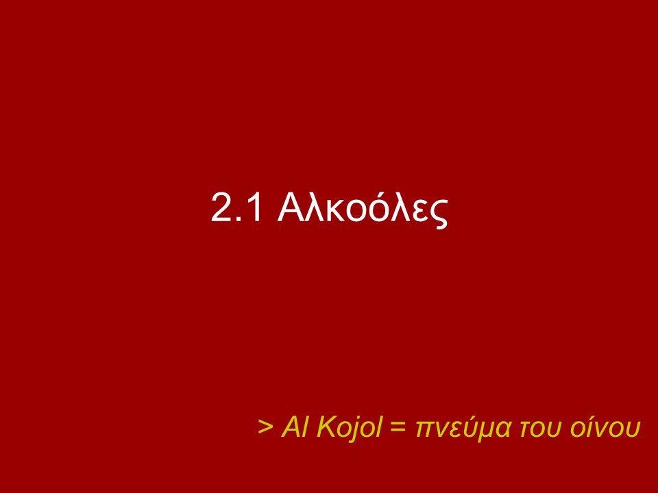 2.1 Αλκοόλες > Al Kojol = πνεύμα του οίνου