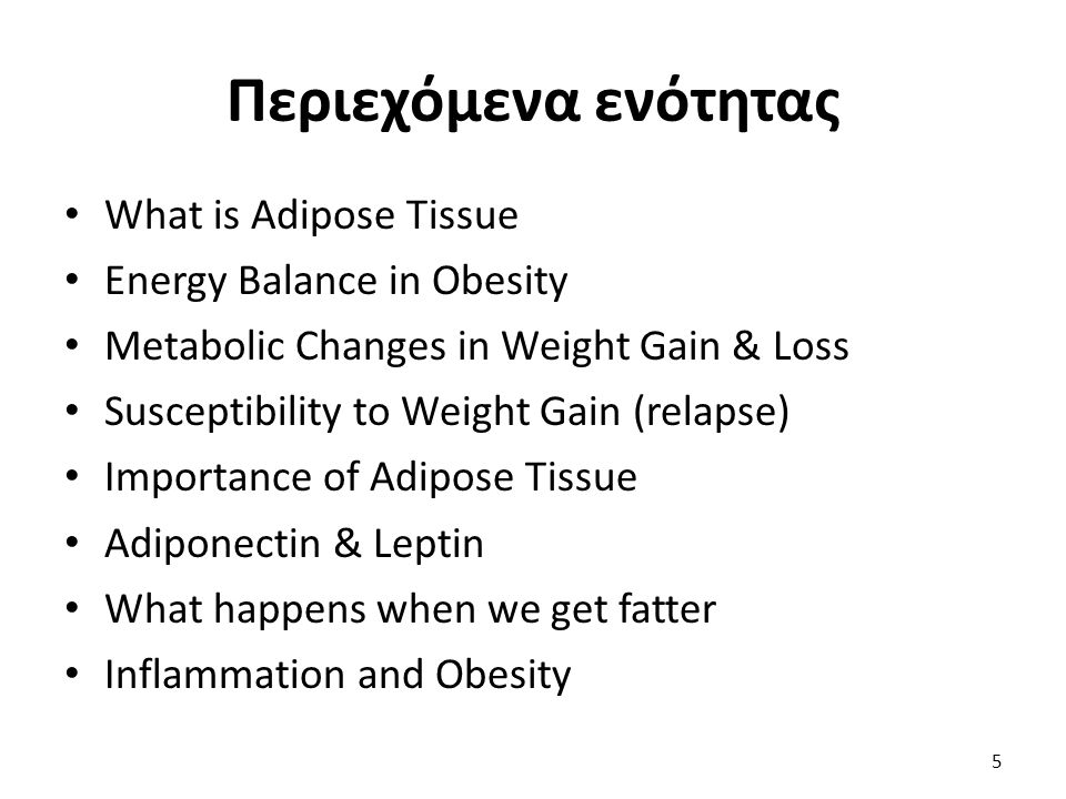 Περιεχόμενα ενότητας What is Adipose Tissue Energy Balance in Obesity Metabolic Changes in Weight Gain & Loss Susceptibility to Weight Gain (relapse) Importance of Adipose Tissue Adiponectin & Leptin What happens when we get fatter Inflammation and Obesity 5