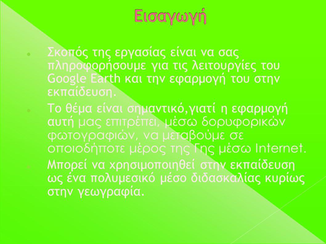 Σκοπός της εργασίας είναι να σας πληροφορήσουμε για τις λειτουργίες του Google Earth και την εφαρμογή του στην εκπαίδευση. Το θέμα είναι σημαντικό,για
