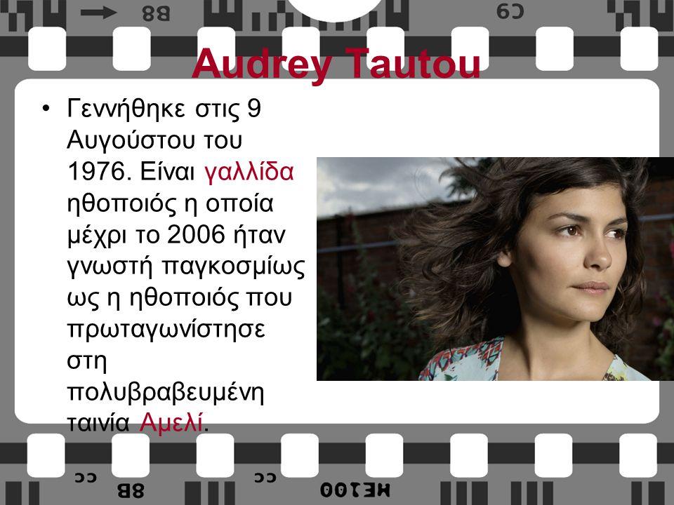 Audrey Tautou Γεννήθηκε στις 9 Αυγούστου του 1976.