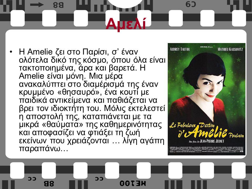 Αμελί Η Αmelie ζει στο Παρίσι, σ' έναν ολότελα δικό της κόσμο, όπου όλα είναι τακτοποιημένα, άρα και βαρετά.