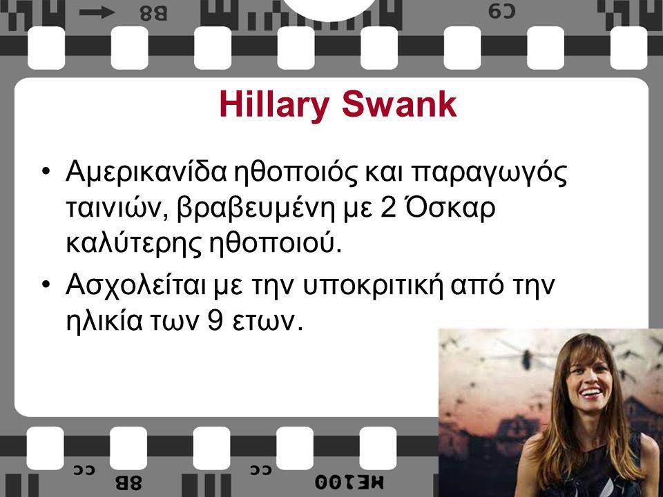 Hillary Swank Αμερικανίδα ηθοποιός και παραγωγός ταινιών, βραβευμένη με 2 Όσκαρ καλύτερης ηθοποιού.