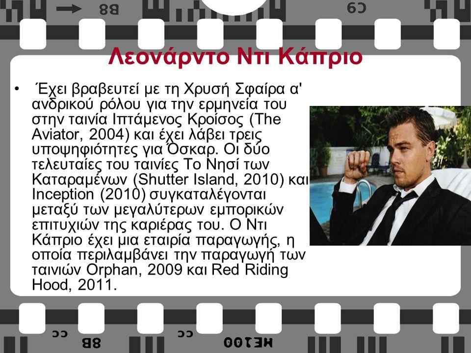 Λεονάρντο Ντι Κάπριο Έχει βραβευτεί με τη Χρυσή Σφαίρα α ανδρικού ρόλου για την ερμηνεία του στην ταινία Ιπτάμενος Κροίσος (The Aviator, 2004) και έχει λάβει τρεις υποψηφιότητες για Όσκαρ.