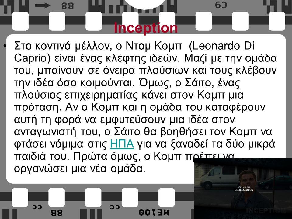 Inception Στο κοντινό μέλλον, ο Ντομ Κομπ (Leonardo Di Caprio) είναι ένας κλέφτης ιδεών.