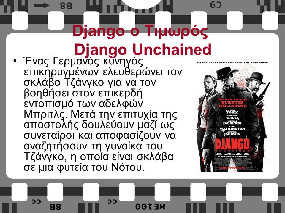 Django ο Τιμωρός Django Unchained Ένας Γερμανός κυνηγός επικηρυγμένων ελευθερώνει τον σκλάβο Τζάνγκο για να τον βοηθήσει στον επικερδή εντοπισμό των αδελφών Μπριτλς.