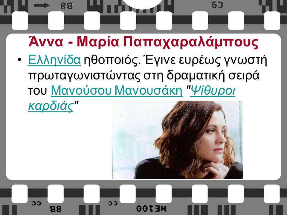 Άννα - Μαρία Παπαχαραλάμπους Ελληνίδα ηθοποιός.
