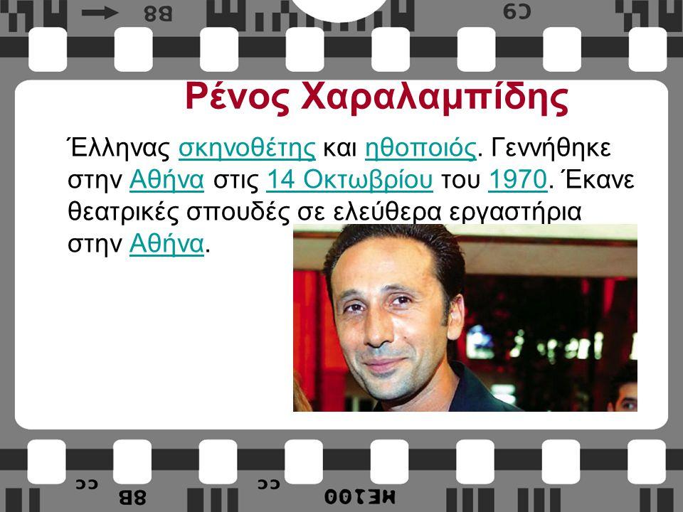 Ρένος Χαραλαμπίδης Έλληνας σκηνοθέτης και ηθοποιός.
