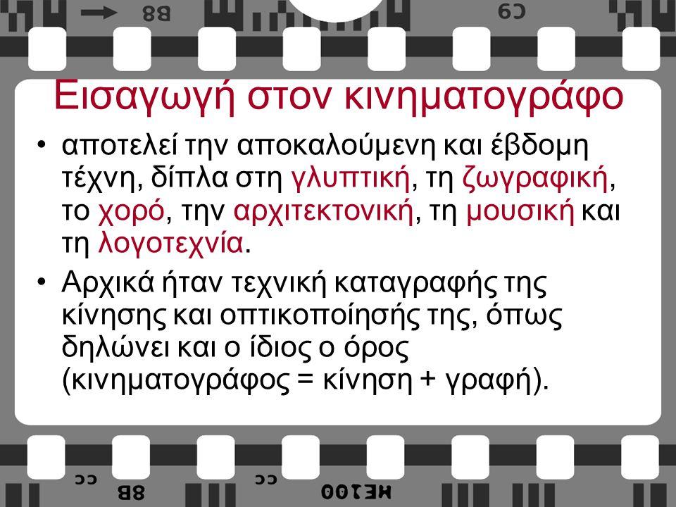 Εισαγωγή στον κινηματογράφο αποτελεί την αποκαλούμενη και έβδομη τέχνη, δίπλα στη γλυπτική, τη ζωγραφική, το χορό, την αρχιτεκτονική, τη μουσική και τη λογοτεχνία.