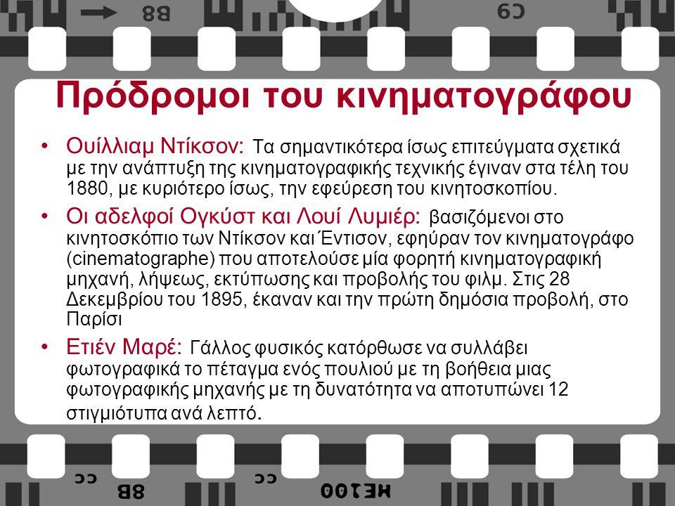 Πρόδρομοι του κινηματογράφου Ουίλλιαμ Ντίκσον: Τα σημαντικότερα ίσως επιτεύγματα σχετικά με την ανάπτυξη της κινηματογραφικής τεχνικής έγιναν στα τέλη του 1880, με κυριότερο ίσως, την εφεύρεση του κινητοσκοπίου.