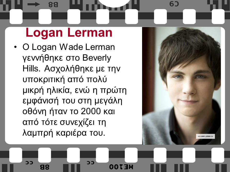 Logan Lerman Ο Logan Wade Lerman γεννήθηκε στο Beverly Hills.