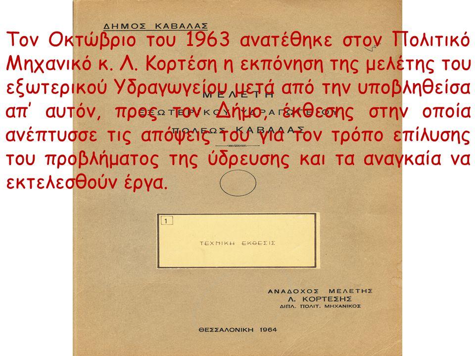 Τον Οκτώβριο του 1963 ανατέθηκε στον Πολιτικό Μηχανικό κ. Λ. Κορτέση η εκπόνηση της μελέτης του εξωτερικού Υδραγωγείου μετά από την υποβληθείσα απ' αυ