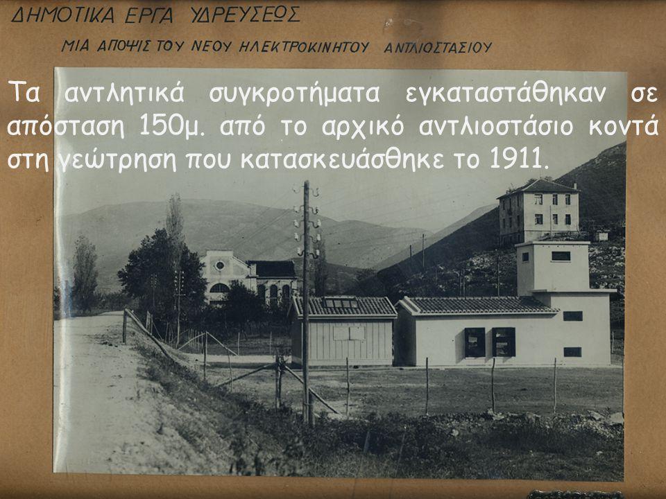 Τα αντλητικά συγκροτήματα εγκαταστάθηκαν σε απόσταση 150μ. από το αρχικό αντλιοστάσιο κοντά στη γεώτρηση που κατασκευάσθηκε το 1911.