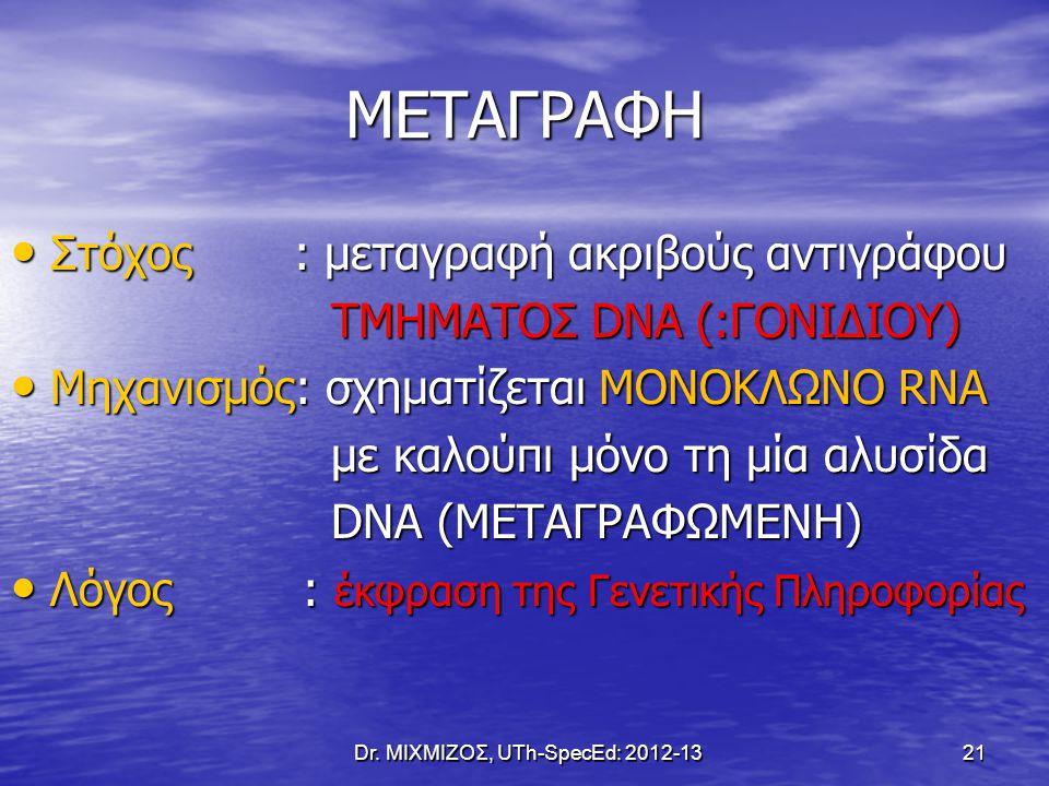 ΜΕΤΑΓΡΑΦΗ Στόχος : μεταγραφή ακριβούς αντιγράφου Στόχος : μεταγραφή ακριβούς αντιγράφου ΤΜΗΜΑΤΟΣ DNA (:ΓΟΝΙΔΙΟΥ) ΤΜΗΜΑΤΟΣ DNA (:ΓΟΝΙΔΙΟΥ) Μηχανισμός: