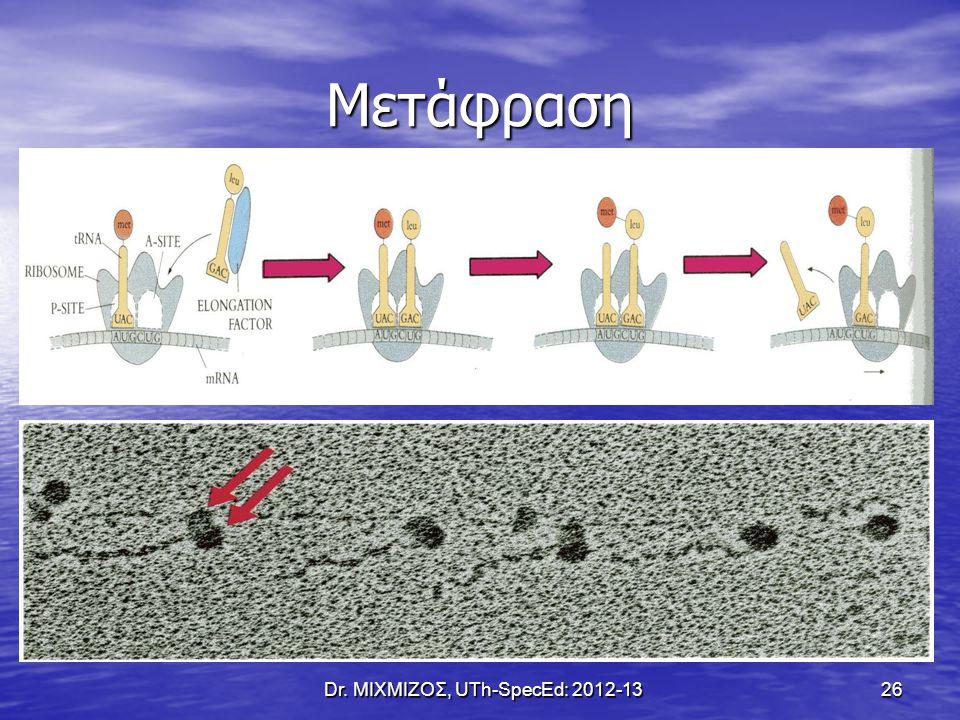 Μετάφραση Dr. ΜΙΧΜΙΖΟΣ, UTh-SpecEd: 2012-13 26