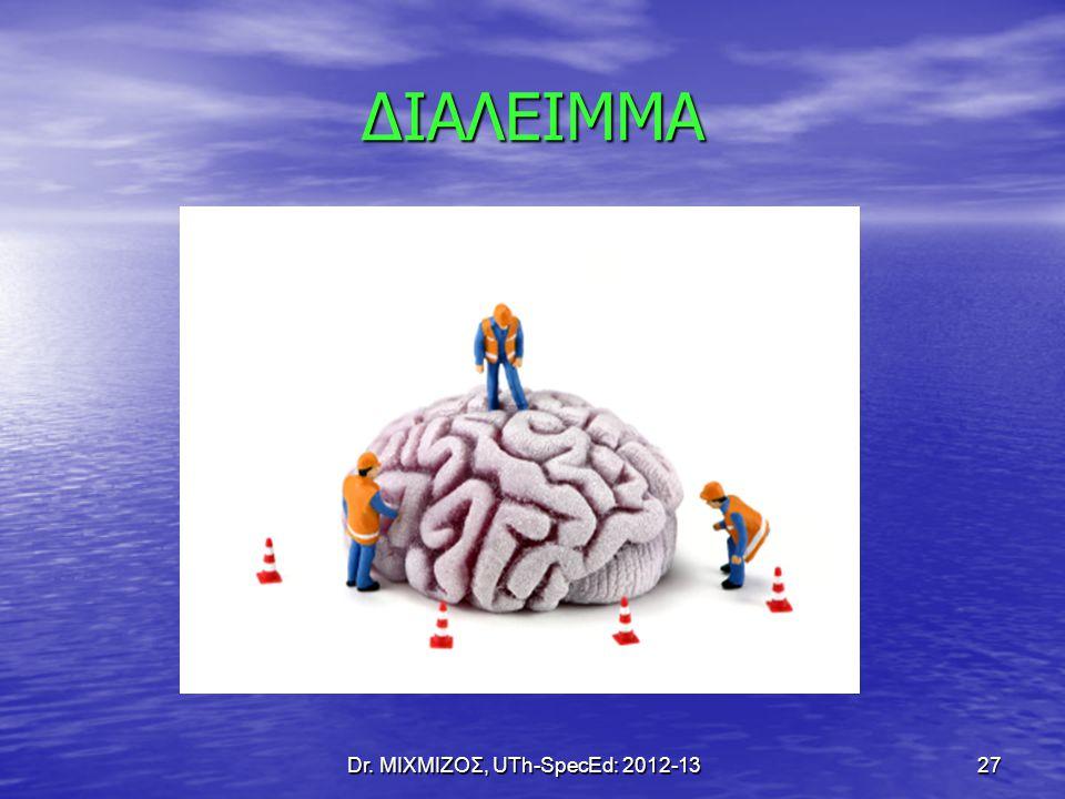 ΔΙΑΛΕΙΜΜΑ Dr. ΜΙΧΜΙΖΟΣ, UTh-SpecEd: 2012-13 27