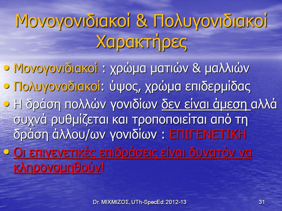 Μονογονιδιακοί & Πολυγονιδιακοί Χαρακτήρες Dr. ΜΙΧΜΙΖΟΣ, UTh-SpecEd: 2012-13 31 Μονογονιδιακοί : χρώμα ματιών & μαλλιών Μονογονιδιακοί : χρώμα ματιών