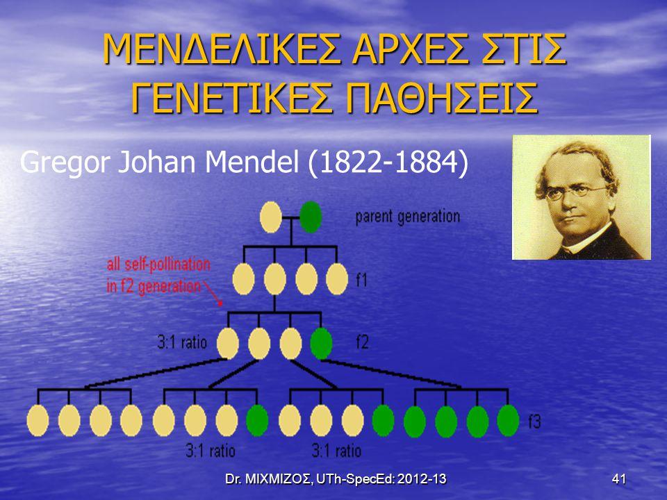 ΜΕΝΔΕΛΙΚΕΣ ΑΡΧΕΣ ΣΤΙΣ ΓΕΝΕΤΙΚΕΣ ΠΑΘΗΣΕΙΣ Dr. ΜΙΧΜΙΖΟΣ, UTh-SpecEd: 2012-13 41 Gregor Johan Mendel (1822-1884)