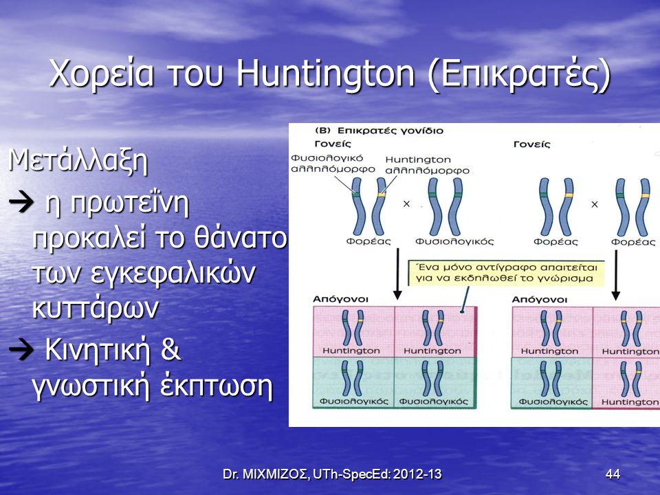 Χορεία του Huntington (Επικρατές) Μετάλλαξη  η πρωτεΐνη προκαλεί το θάνατο των εγκεφαλικών κυττάρων  Κινητική & γνωστική έκπτωση Dr. ΜΙΧΜΙΖΟΣ, UTh-S