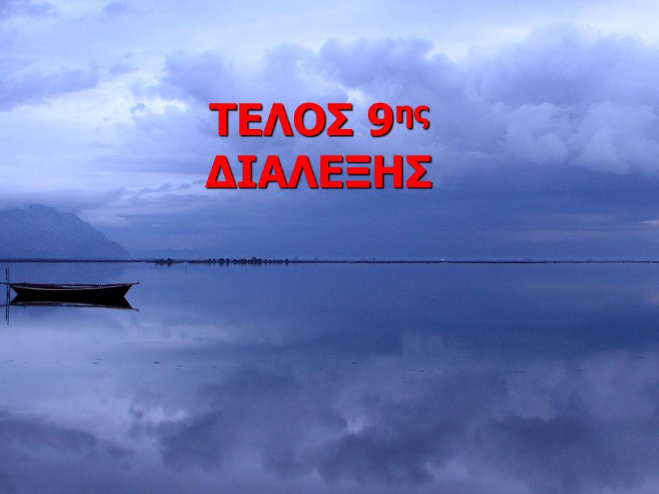Dr. ΜΙΧΜΙΖΟΣ, UTh-SpecEd: 2012-1353 ΤΕΛΟΣ 9 ης ΔΙΑΛΕΞΗΣ