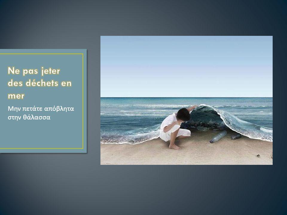 Μην πετάτε απόβλητα στην θάλασσα