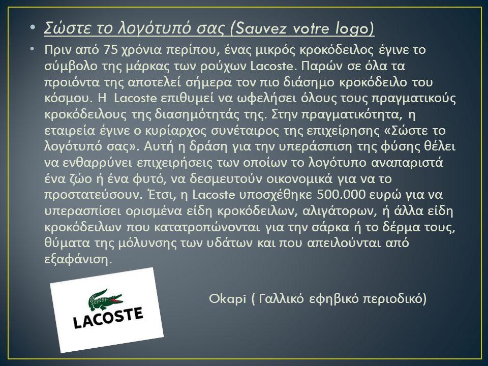 Σώστε το λογότυπό σας (Sauvez votre logo) Πριν από 75 χρόνια περίπου, ένας μικρός κροκόδειλος έγινε το σύμβολο της μάρκας των ρούχων Lacoste. Παρών σε