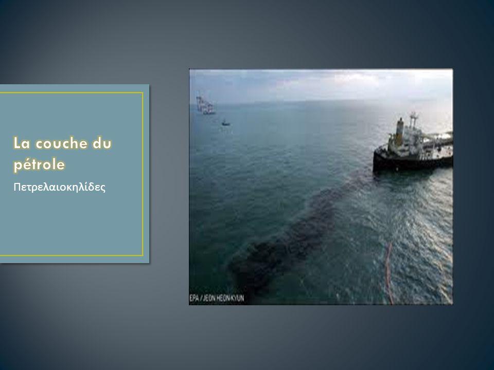 Πετρελαιοκηλίδες
