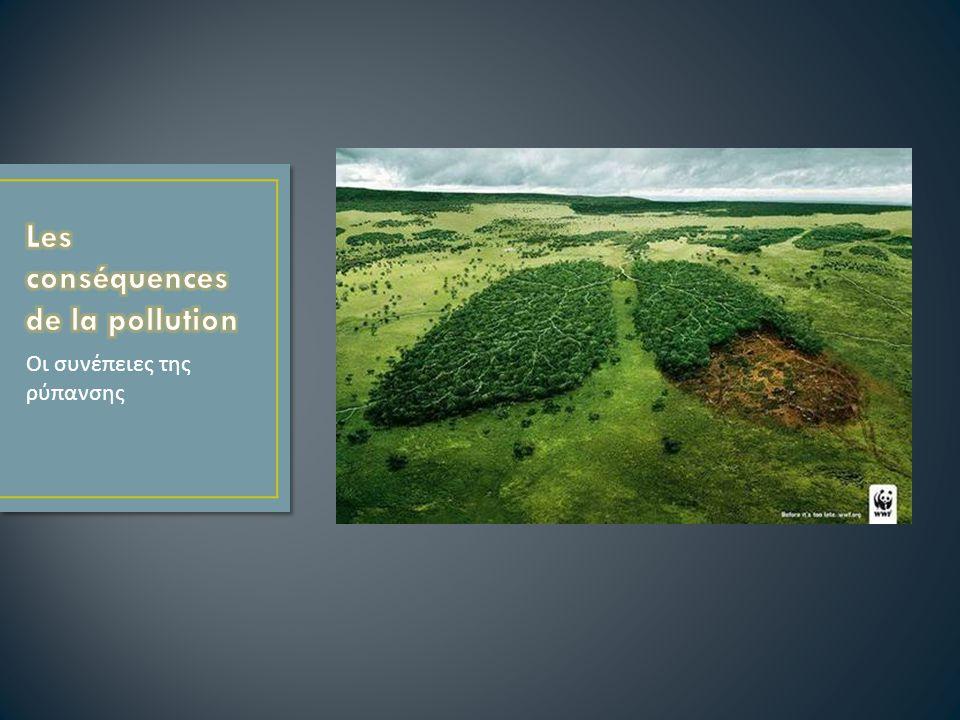 Οι συνέπειες της ρύπανσης
