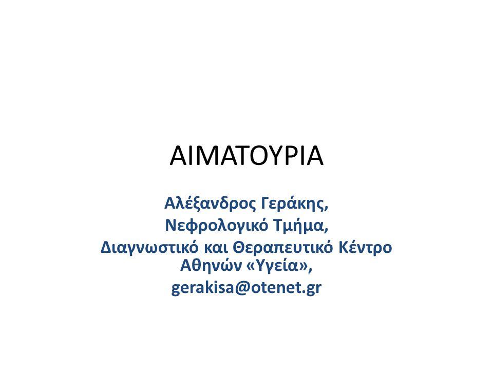 ΑΙΜΑΤΟΥΡΙΑ Αλέξανδρος Γεράκης, Νεφρολογικό Τμήμα, Διαγνωστικό και Θεραπευτικό Κέντρο Αθηνών «Υγεία», gerakisa@otenet.gr