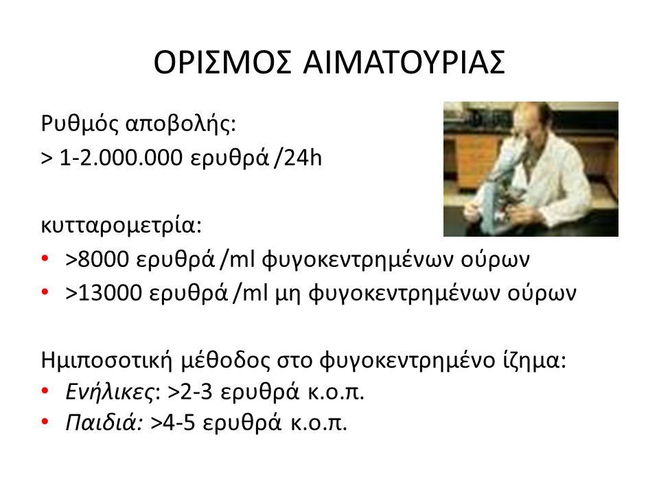 ΟΡΙΣΜΟΣ ΑΙΜΑΤΟΥΡΙΑΣ Ρυθμός αποβολής: > 1-2.000.000 ερυθρά /24h κυτταρομετρία: >8000 ερυθρά /ml φυγοκεντρημένων ούρων >13000 ερυθρά /ml μη φυγοκεντρημένων ούρων Ημιποσοτική μέθοδος στο φυγοκεντρημένο ίζημα: Ενήλικες: >2-3 ερυθρά κ.ο.π.