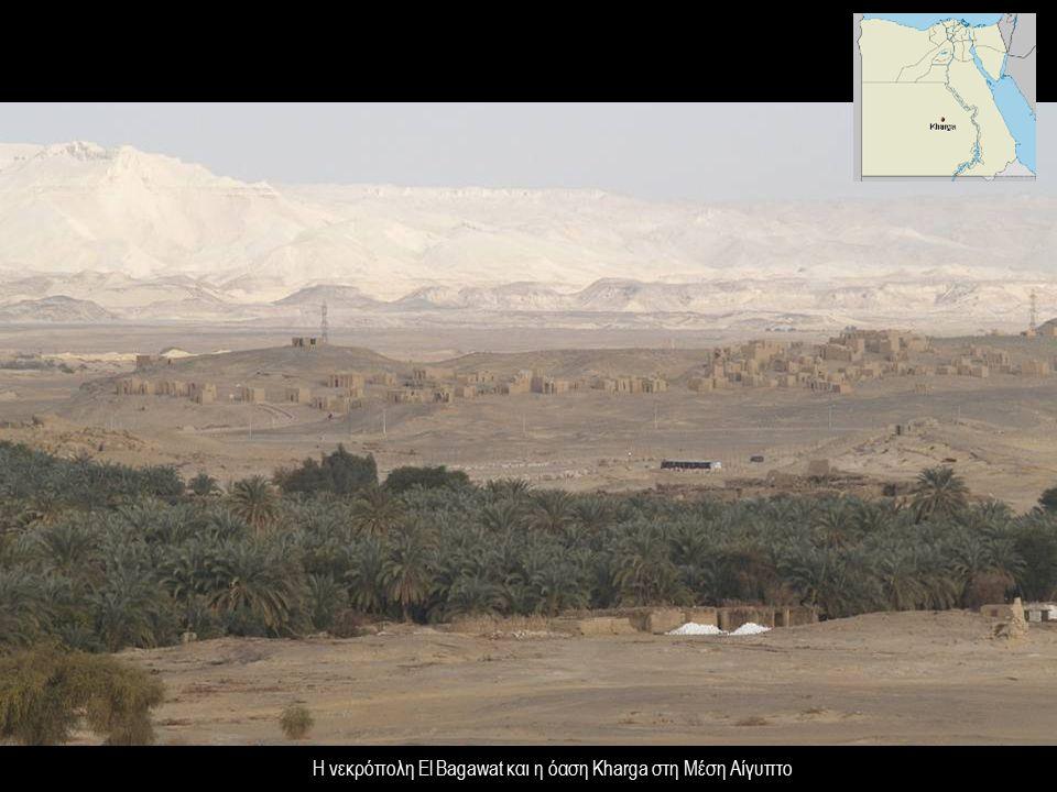 Η νεκρόπολη El Bagawat και η όαση Kharga στη Μέση Αίγυπτο