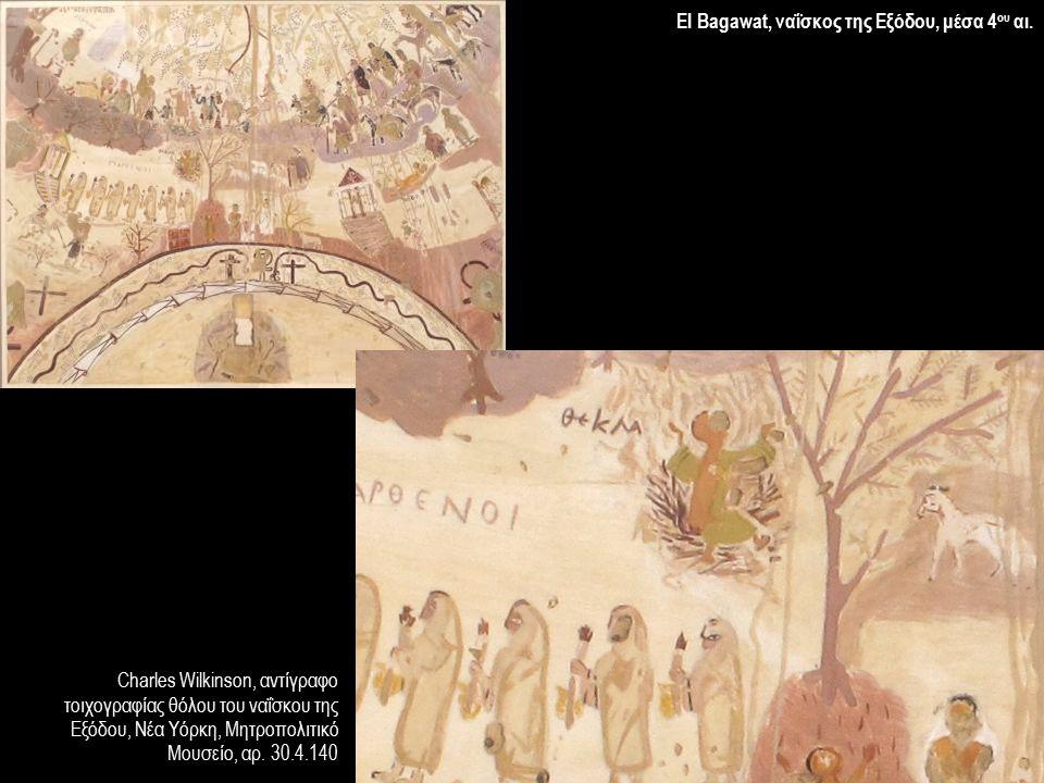 Charles Wilkinson, αντίγραφο τοιχογραφίας θόλου του ναΐσκου της Εξόδου, Νέα Υόρκη, Μητροπολιτικό Μουσείο, αρ. 30.4.140 El Bagawat, ναΐσκος της Εξόδου,