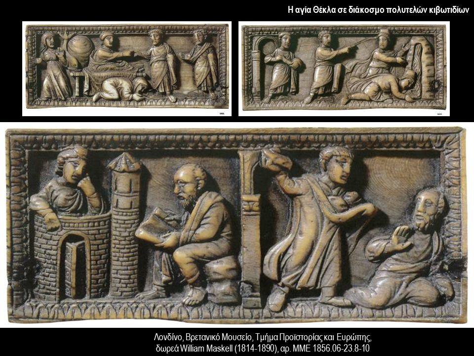 Η αγία Θέκλα σε διάκοσμο πολυτελών κιβωτιδίων Λονδίνο, Βρετανικό Μουσείο, Τμήμα Προϊστορίας και Ευρώπης, δωρεά William Maskell (1814-1890), αρ. ΜΜΕ 18
